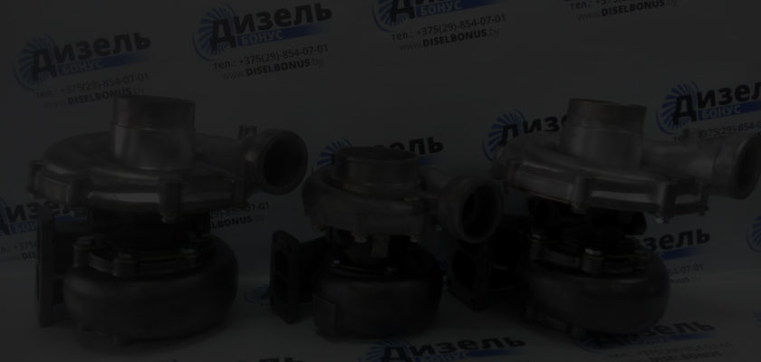 ремонт турбин борисов