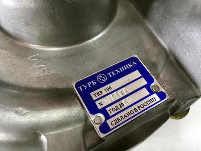 купить турбину ТКР 100 в борисове