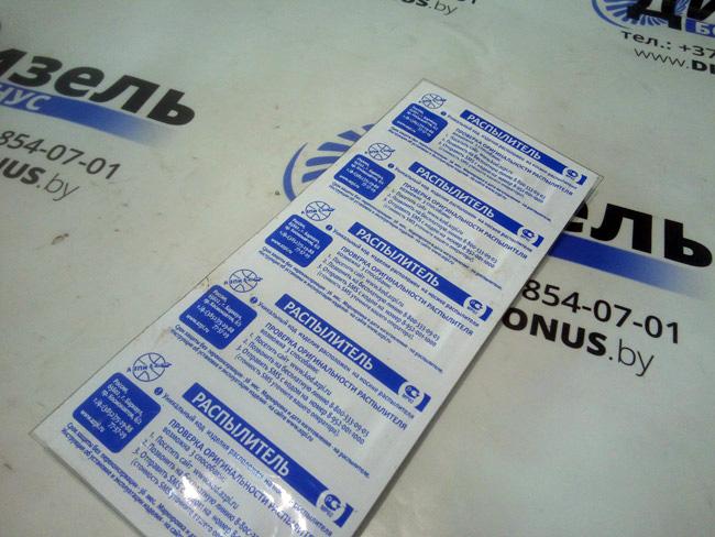 Распылитель аналог VA70P3602994