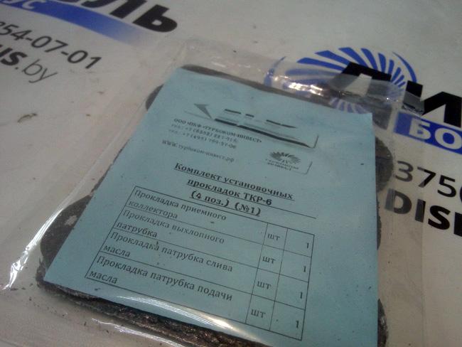 прокладки для турбины бза ТКР 6